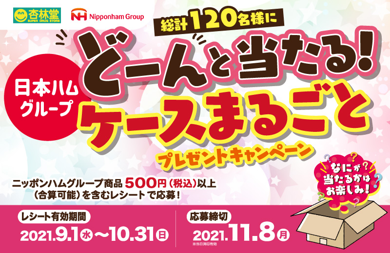 日本ハムどーんと当たる!ケースまるごとプレゼントキャンペーン