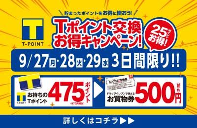 25ポイントお得♪Tポイント交換お得キャンペーン!