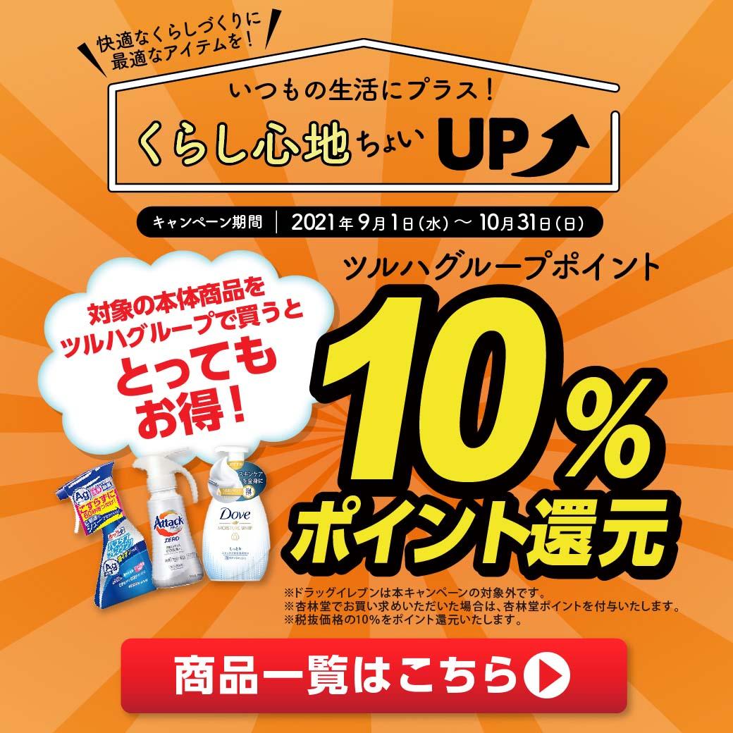 本体商品購入で10%ポイント還元!