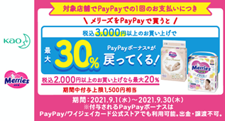 メリーズをPayPayで買うと最大30%のPayPayボーナスが戻ってくるキャンペーン!