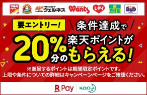 ツルハグループ×花王 楽天ペイのコード払いで楽天ポイント20%もらえるキャンペーン!