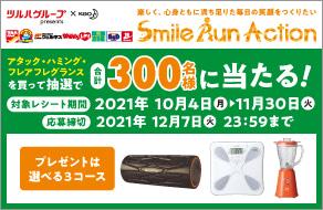 ツルハグループ×花王 Smile Run Action