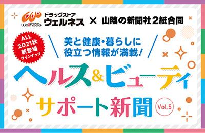 ヘルス&ビューティー サポート新聞Vol.5!